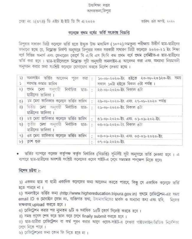 tripura college admission merit list 2020-21 download links