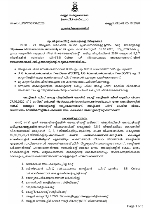 Kannur University Degree 3rd Allotment Results 2020 Published 5th October 2020