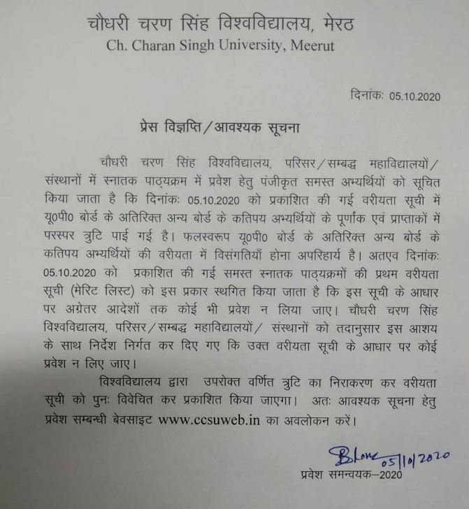 ccsu 1st merit list suspended notice 2020