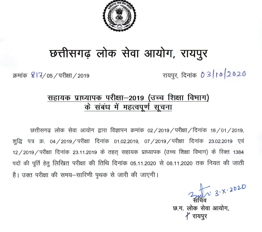cgpsc assistant professor exam date notice 2020 published