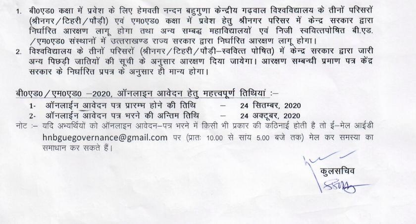 hnbgu bed admission form fill up last date notice 2020