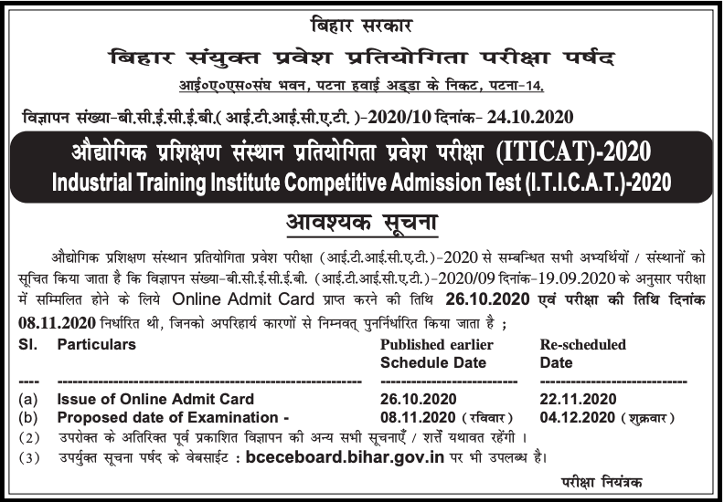 Bihar Amin Admit Card 2020 Download Call Letter & Hall Ticket | Publishing Date of Exam