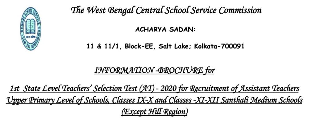 west bengal ssc assistant teacher recruitment notification for santhali medium school 2020-21 new recruitment rules