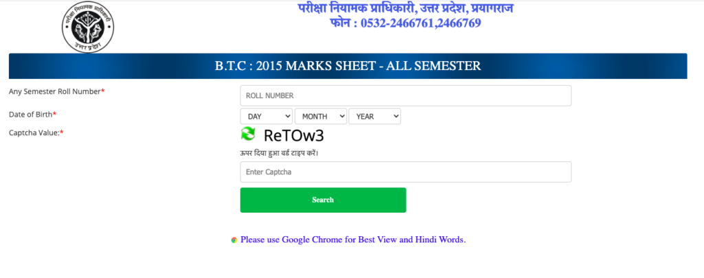 UP BTC 4th Semester Result 2021 Download here.