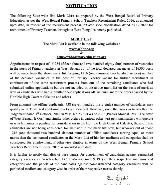 download west bengal tet 2014 interview result notice - first merit list