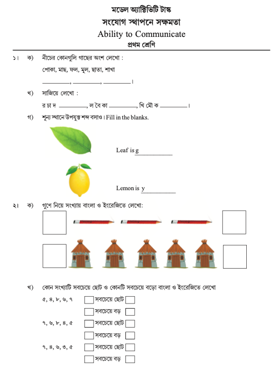model activity task answer for class 1 part 3