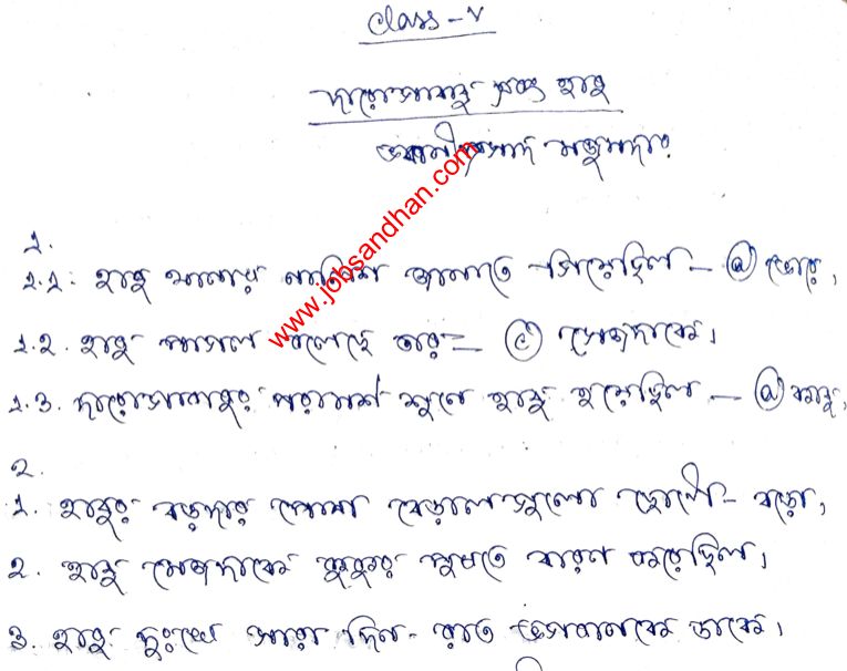 model activity task bengali part 3 answers for class 5
