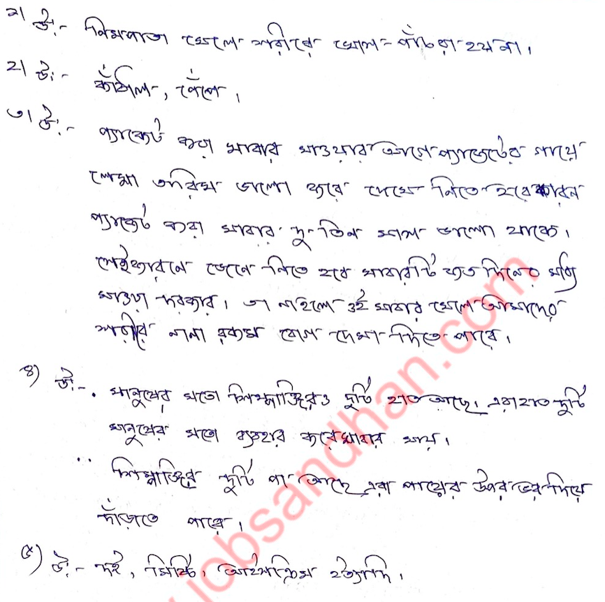 amader paribesh class 6 part 1 answers 2021 model activity task