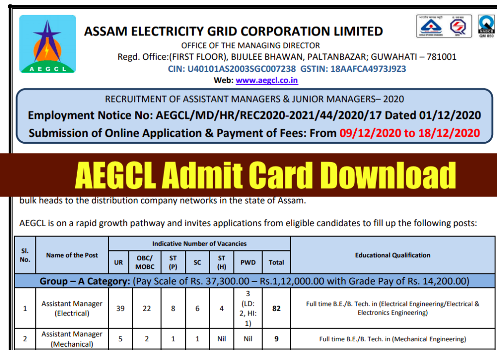 aegcl admit card 2021 download - check exam date for AM JM Assistant & Junior Manager