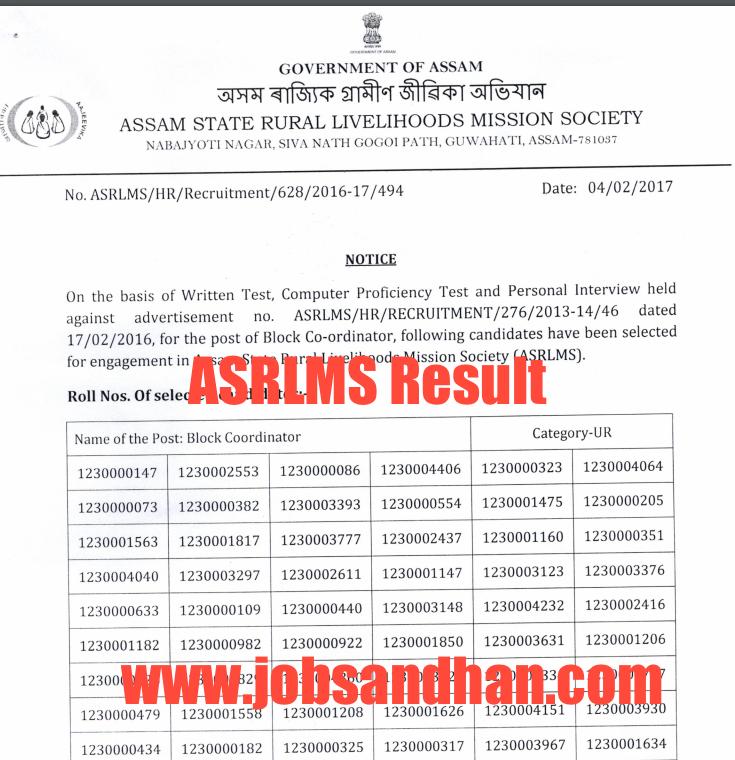 asrlms result & marks for block coordinator recruitment written exam asrlms.assam.gov.in