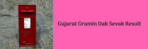 gujarat gds result 2019 merit list download gujarat postal circle gramin dak sevak merit list appost.in/gdsonline