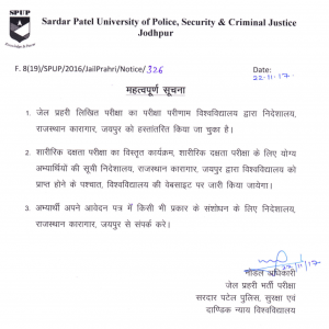 rajasthan jail prahari result publishing date
