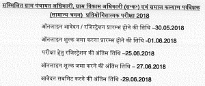 hindi upsssc gram panchayat adhikari exam dates application form