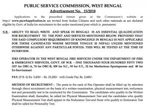 west bengal fire service application form online vacancy jobs