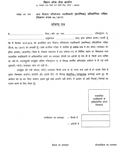 bpsc cdpo admit card download 2018 hall ticket date