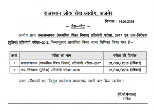 rpsc police si admit card 2018 download rajasthan police sub inspector hall ticket exam date publishing date of admit card