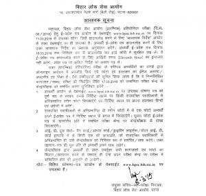 BPSC Assistant Admit Card 2019-20 Download Bihar PSC Sahayak