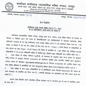 cg vyapam set result scorecard notice