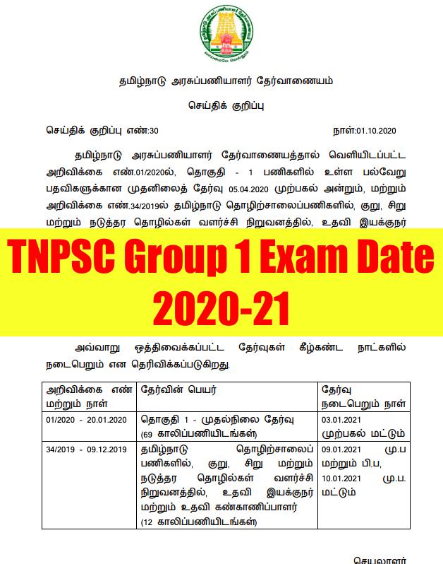 tnpsc group 1 exam date notice 2020-21 for prelims exam