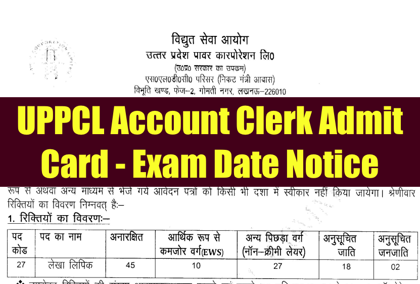 uppcl account clerk admit card publishing date 2021 download - check exam date notice upenergy.in